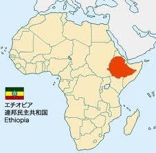 エチオピア.jpg